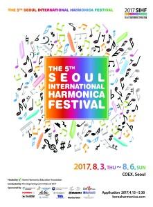 영어출력용_제5회서울국제하모니카페스티벌_로고추가-복사
